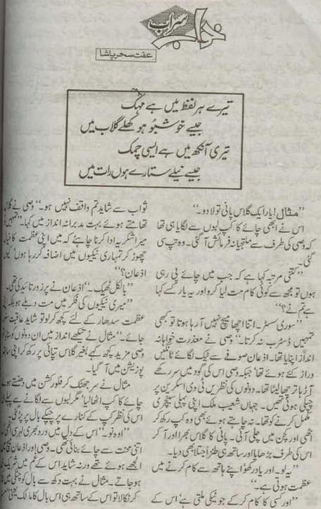 Khawab sarab by Effit Sehar Pasha - Khawab Sarab by Iffat Sehar Pasha