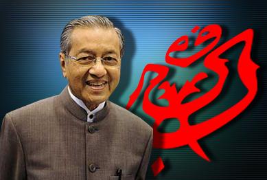 http://2.bp.blogspot.com/-VKWF5JQxHrw/TkQCKdUV0RI/AAAAAAAAAK8/-sNE4HYtgVM/s1600/Mahathir-UMNO.jpg