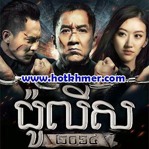 New Police Chhin Long 2014 [1 End] Chinese Khmer Movie