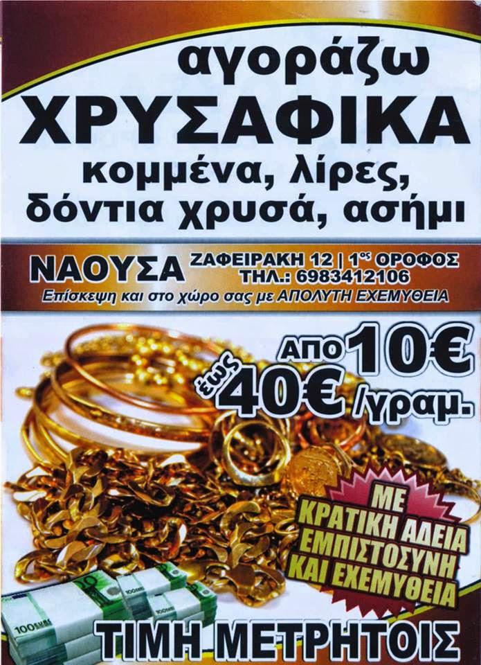 ΑΓΟΡΑΖΩ ΧΡΥΣΑΦΙΚΑ
