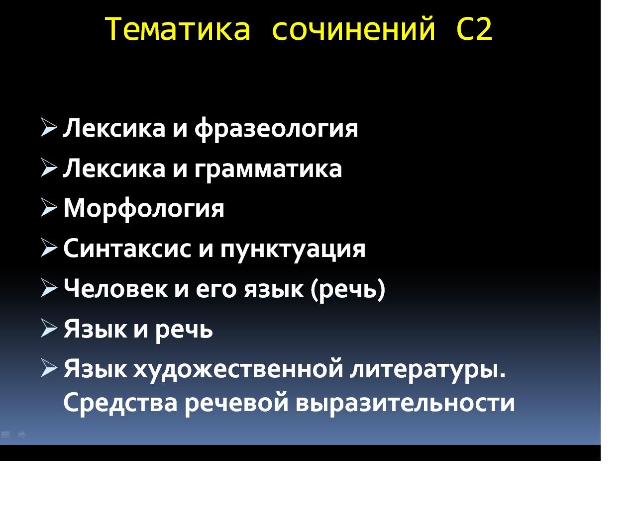 брошурка по русскому языку егэ 2012 сочинения рассуждения