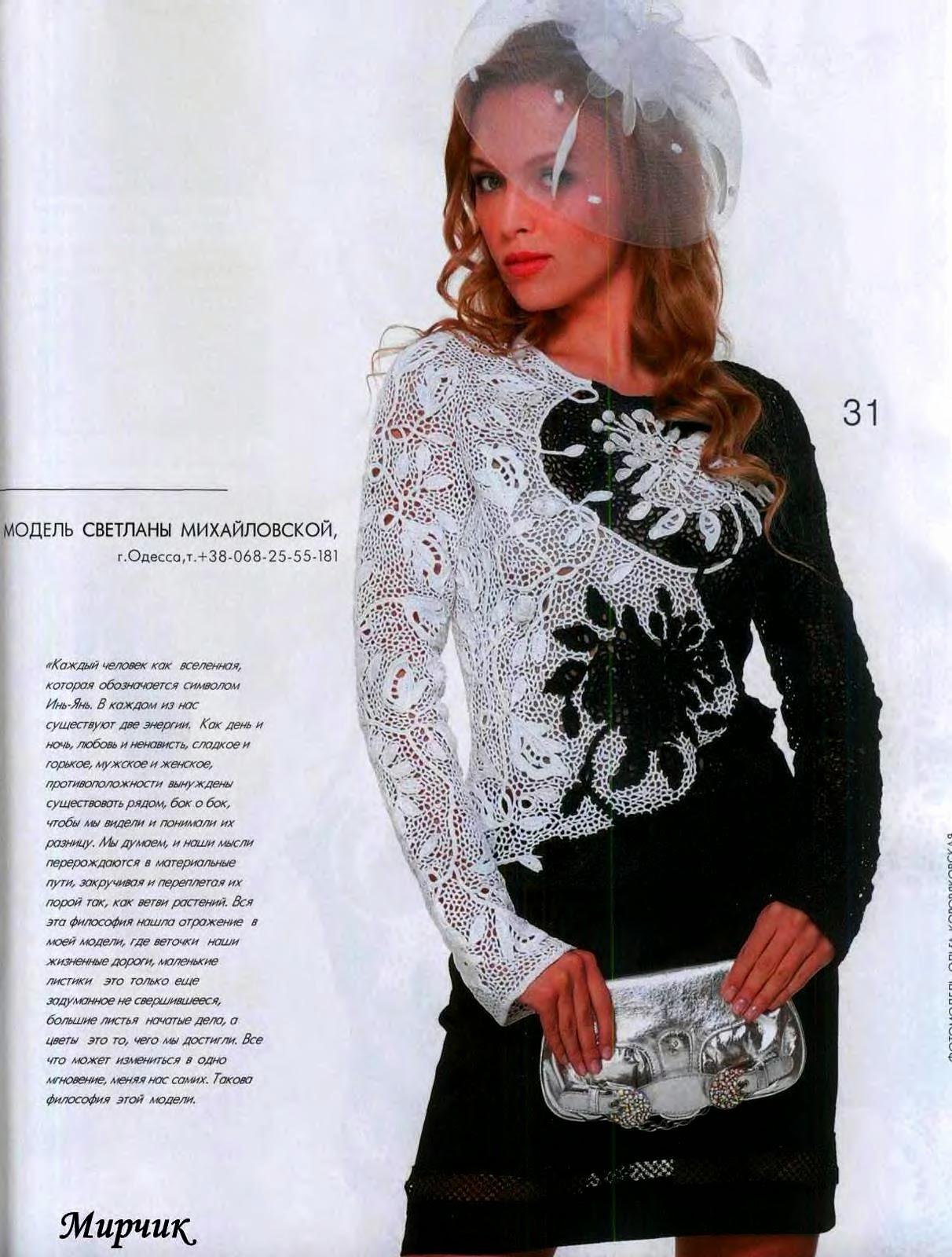 шаль крючком схема журнал мод