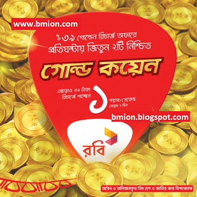 Robi-Gold-Coin-Recharge-Offer-Recharge-BDT-39-and-win-guaranteed-gold-coin-in-every-hour-also-enjoy-1p-sec