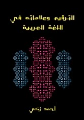 الترقيم وعلاماته في اللغة العربية - أحمد زكي
