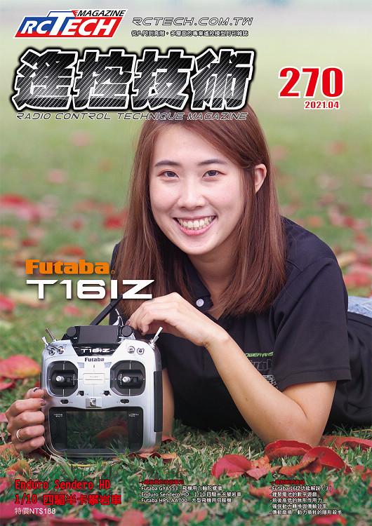 遙控技術雜誌 第270期