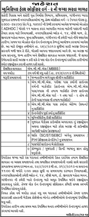 interview for municipal health officer post