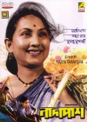 Nagpash (1987) - Bengali Movie