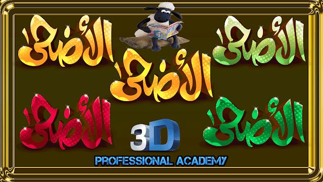 مخطوطة الأضحى 3D تحميل مخطوطات عيد الأضحى المبارك