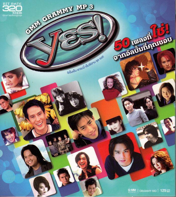 Download [Mp3]-[Hits Yes] 50 เพลงที่ใช่ จากอัลบั้มที่คุณชอบใน ชุด รวมศิลปิน GMM  – YES! (2015) @320kbps 4shared By Pleng-mun.com