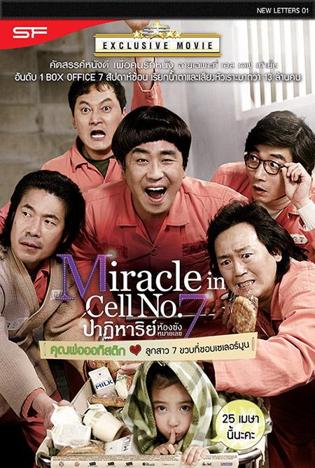 """""""ปาฏิหาริย์  ห้องขังหมายเลข 7"""" หนังดีจากเกาหลีที่พร้อมเข้าฉายในไทย"""