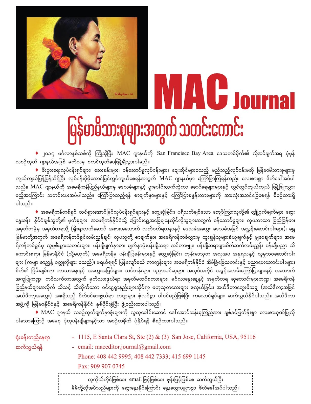 MAC Journal Coming!!