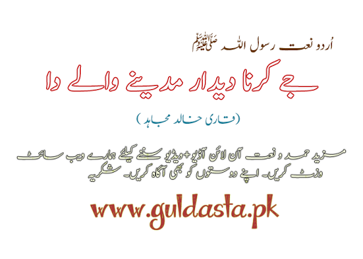 new naats 2017, urdu naat video, hamd naat, islamic naat, naat sharif, naat 2016, beautiful naat, hamd o naat, latest punjabi funny shayari, punjabi wallpapers shayari, latest punjabi wallpapers, punjabi scraps shayari, punjabi thought in punjabi, punjabi funny shayari, short punjabi quotes, punjabi love quotes