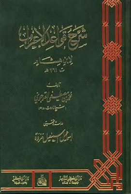 شرح قواعد الإعراب لابن هشام - محمد بن مصطفى القوجوي pdf