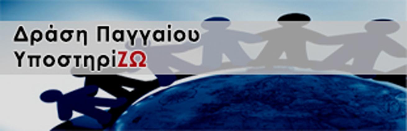 ΔΡΑΣΗ ΠΑΓΓΑΙΟΥ ΥποστηρίΖΩ
