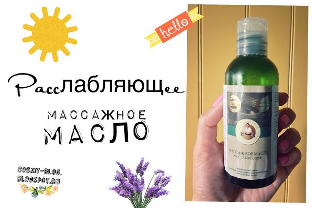 """2. Массажное масло Расслабляющее  """"Банька Агафьи"""""""