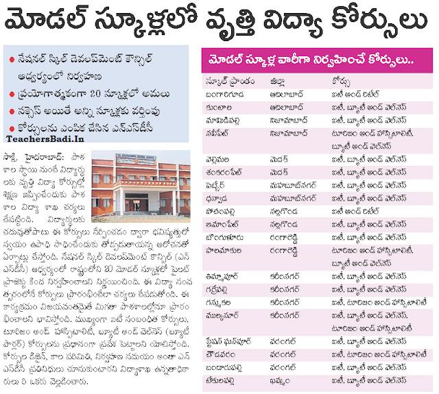 Vocational Education Courses,TSMS,Telangana Model Schools