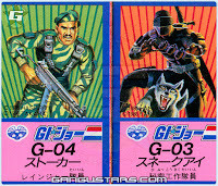 comics G.I.ジョー g.i.joe manga Takara Japanese Joe ARAH rare foreign
