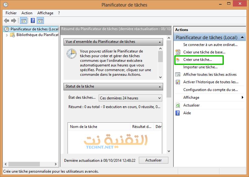 الجزء الأول : تشغيل البرامج كمسؤول والتحكم في حساب المستخدم (UAC) - التقنية نت technt.net