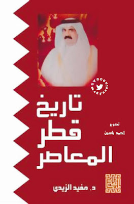حمل كتاب تاريخ قطر المعاصر - مفيد الزيدي