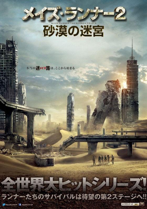 映画 メイズ・ランナー2:砂漠の迷宮 ポスター