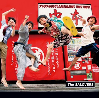The SALOVERS ザ サラバーズ - アンデスの街で こんな夜は Ands no Machi de Konna Yoru wa HOT HOT HOT!