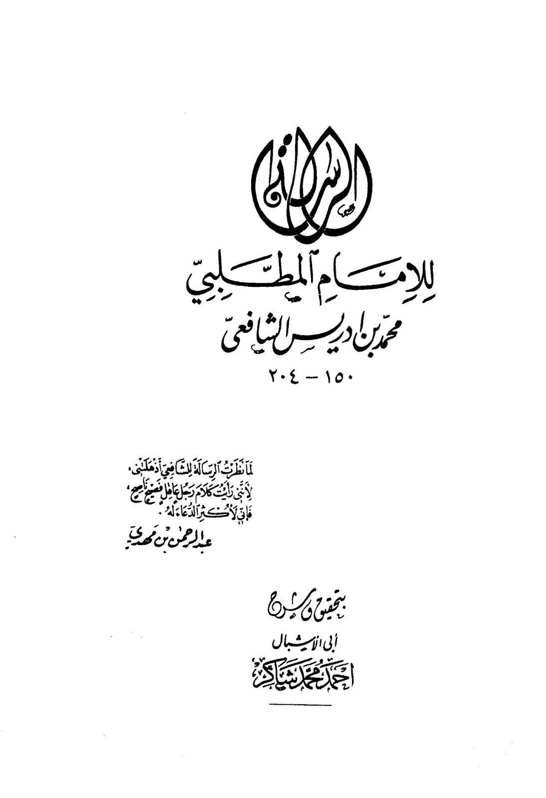 الرسالة للإمام الشافعي - تحقيق أحمد شاكر pdf