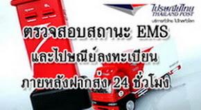 ตรวจสอบพัสดุ EMS จากคลาร่าพลัส