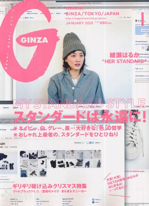 GINZA (ギンザ) January 2013 Haruka Ayase 綾瀬はるか