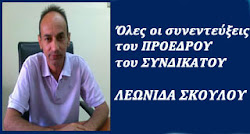 Λεωνίδας Σκούλος - Δηλώσεις στα ΜΜΕ