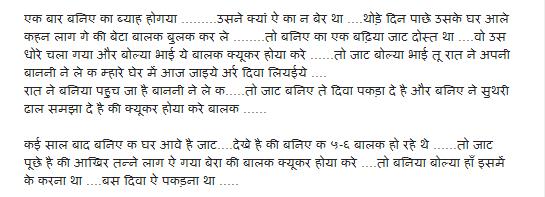 haryanvi comedy Baniya ka Bhya
