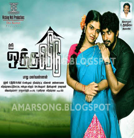 Oththaveedu (2011) - Tamil Movie Mp3 Song Download