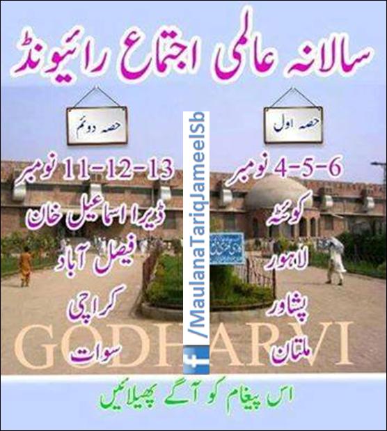 Maulana Tariq Jameel Sb Bayans