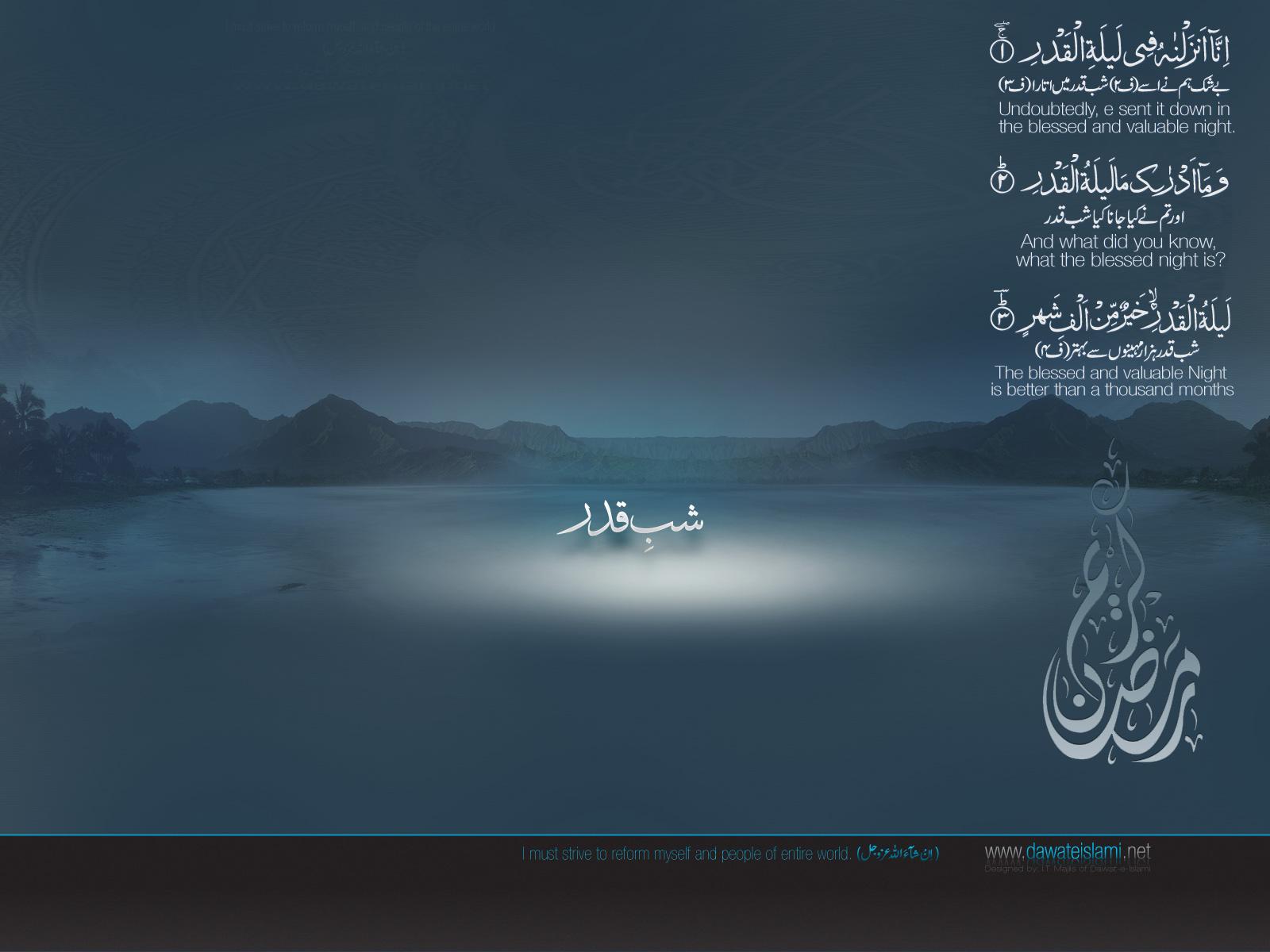 http://2.bp.blogspot.com/-VNwRsttBLS4/T_yk1PFHDtI/AAAAAAAAAUo/NbKNKHsRpyM/s1600/ramadan+kareem_wallpapers_by_dawateislami_9.jpg