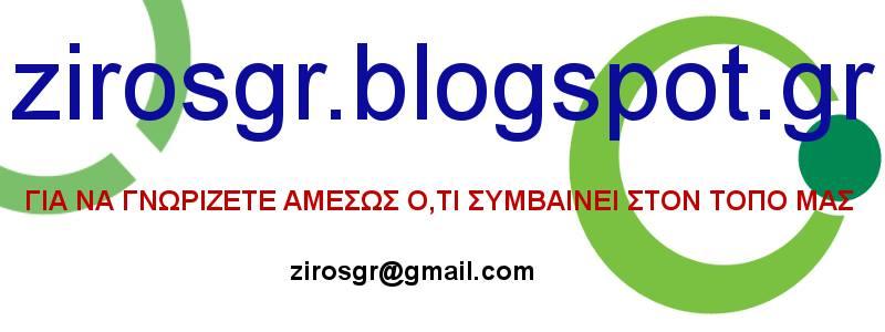 zirosgr