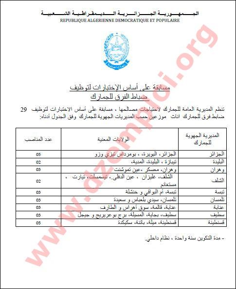إعلان مسابقة توظيف ضباط الفرق في صفوف الجمارك الجزائرية جانفي 2014 Officier+de+Brigade4