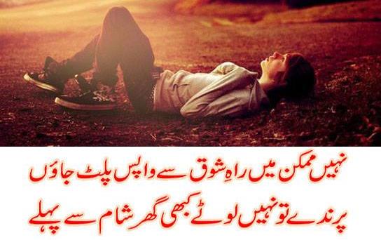 Rah E Shoaq SMS Shayari In Urdu