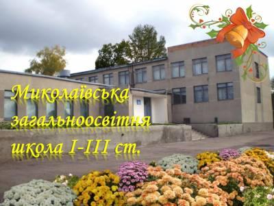 Миколаївська ЗШ І - ІІІ ст.