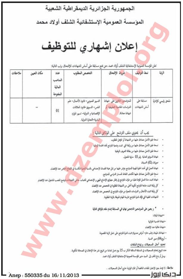 إعلان مسابقة توظيف في المؤسسة العمومية الاستشفائية أولاد محمد ولاية الشلف نوفمبر 2013 chlef.JPG