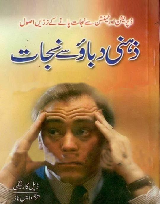 Urdu_Book_Zehni_dabao_se_Nijat