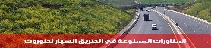 المناورات الممنوعة في الطريق السيار لطوروت
