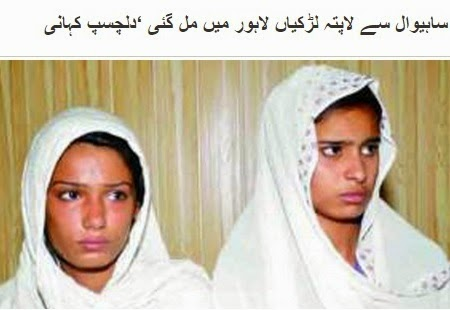 Sahiwal Girls Kidnap