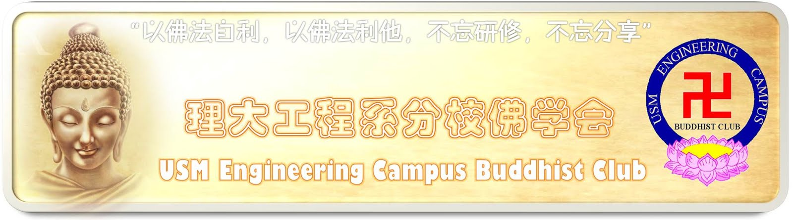 理大工程系分校 佛學會 USM Buddhist Club