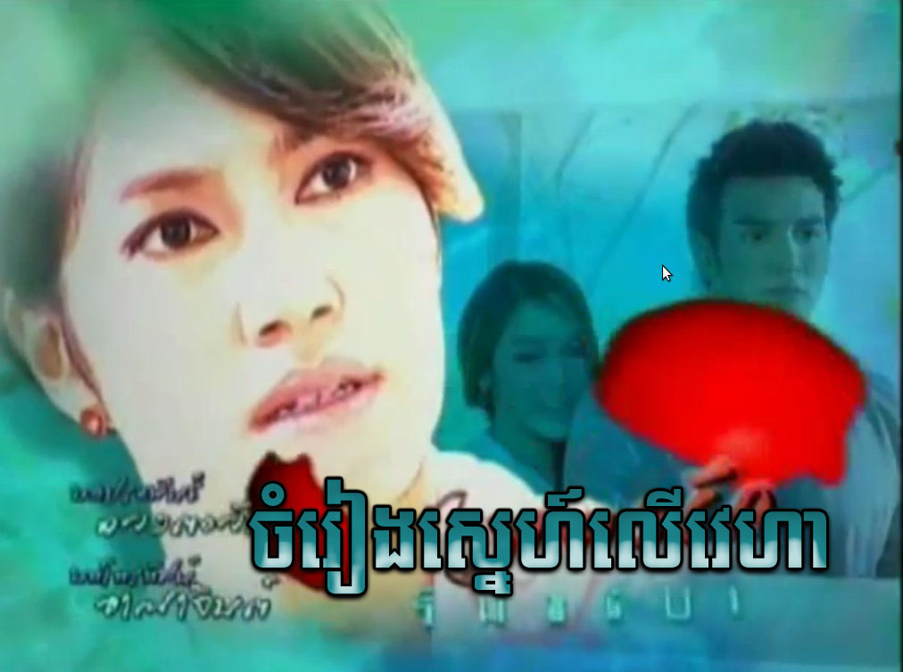 Reng Snae Ler Veha Thai Movies Khmer Series