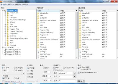 大量資料夾、檔案一次改檔名工具,MyRename V0.3 繁體中文綠色免安裝版!