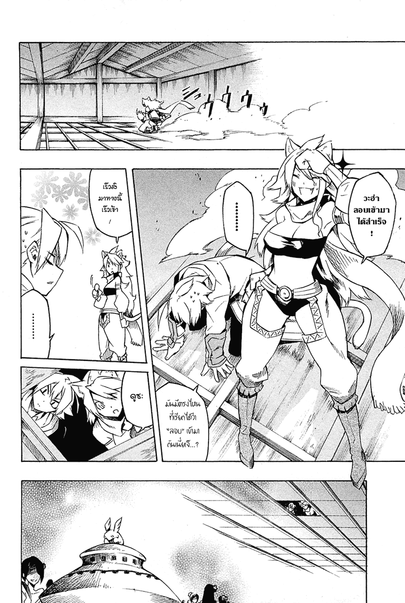 อ่านการ์ตูน Akame ga Kiru 08 ภาพที่ 22