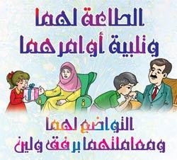 Hukum Taat Orang Tua