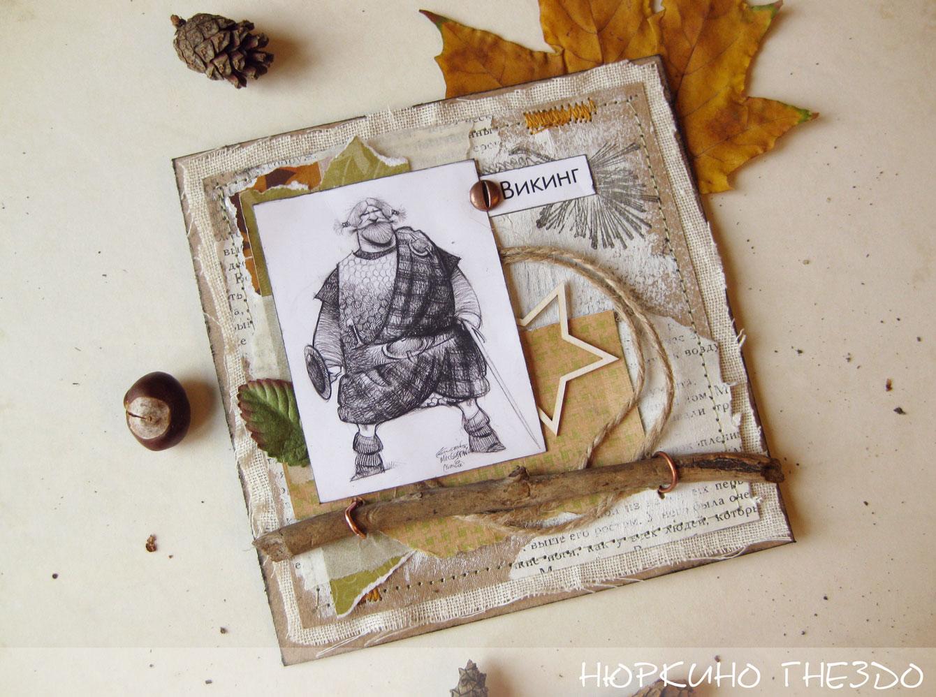 Скандинавская открытка