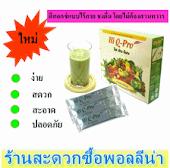 สินค้าใหม่ของร้าน!  Hi Q-Pro ไฮ คิว-โปร ใยอาหาร ล้างพิษ (ดีท๊อก)แบบธรรมชาติบำบัด