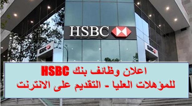 """يعلن بنك """" HSBC """" عن وظائف خالية للمؤهلات العليا حتى 29 / 12 - التقديم على الانترنت"""