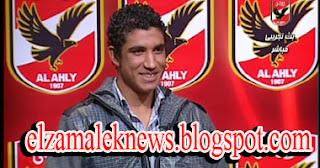 رامي ربيعة لاعب منتخب الشباب والنادي الأهلي